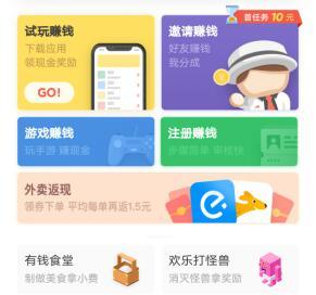 兼职app日结哪个最可靠?排名靠前的三款兼职app 第6张