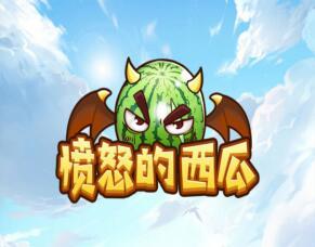 愤怒的西瓜赚钱真的靠谱吗?愤怒的西瓜游戏赚钱真的假的?