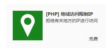 ip地址地域访问禁止,访问网站被提示503页面 第2张