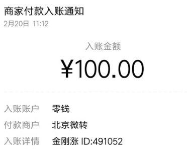 赚钱快的软件一天50元(支持微信提现每天都能赚50元的软件) 第7张
